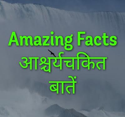 Amazing Facts In Hindi हैरान कर देने वाले बेहतरीन 15 रोचक तथ्य