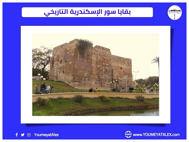 سور الإسكندرية في حدائق الشلالات