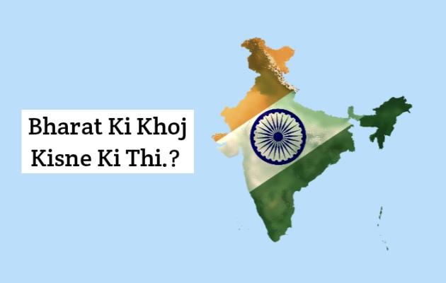 भारत की खोज किसने की थी - Bharat Ki Khoj Kisne Ki