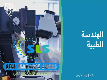 الهندسة الطبيــــــــة Biomedical Engineering