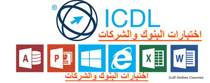 كورس ICDL كامل ومجاني 2021 | المادة العلمية لكورس icdl كاملة | تحميل كورس icdl  | تحميل كورس icdl كامل  -شرح عربي  2021