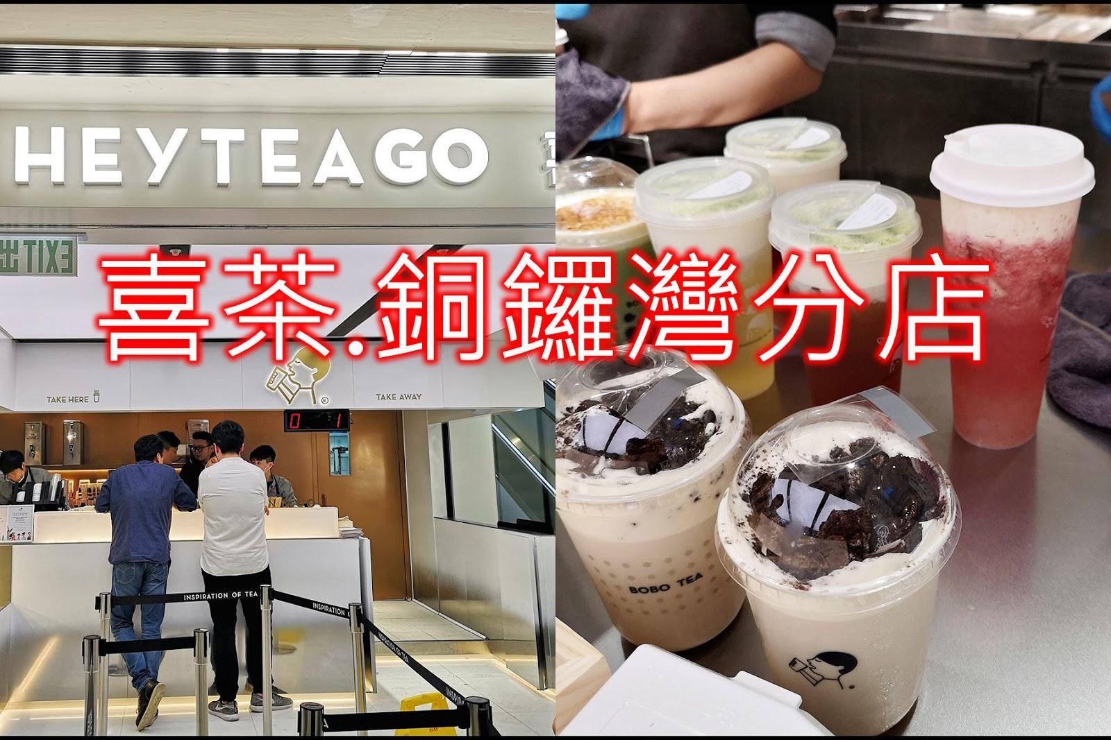 香港 喜茶 智慧型店 HEYTEA GO 銅鑼灣 時代廣場 分店 地址 B2層B216號鋪 推介 莓莓芒芒 MENU 沙田 - - SeeWide
