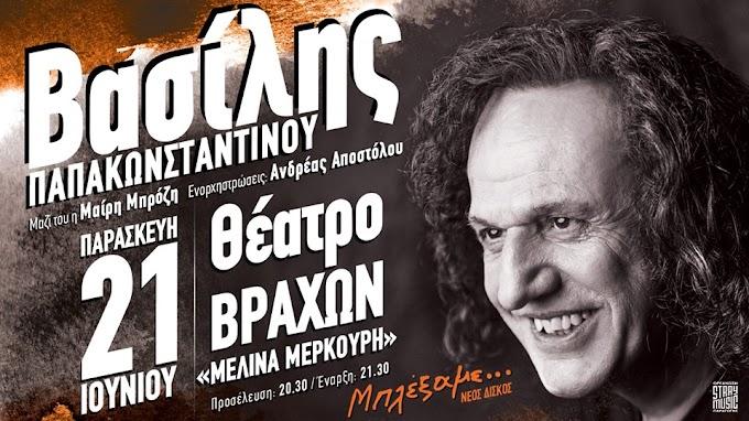 Βασιλης Παπακωνσταντινου // Μπλεξαμε // Συναυλια Θεατρο Βραχων