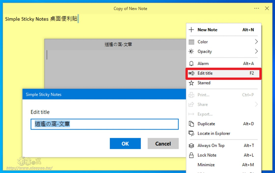 Simple Sticky Notes 免費桌面便利貼軟體