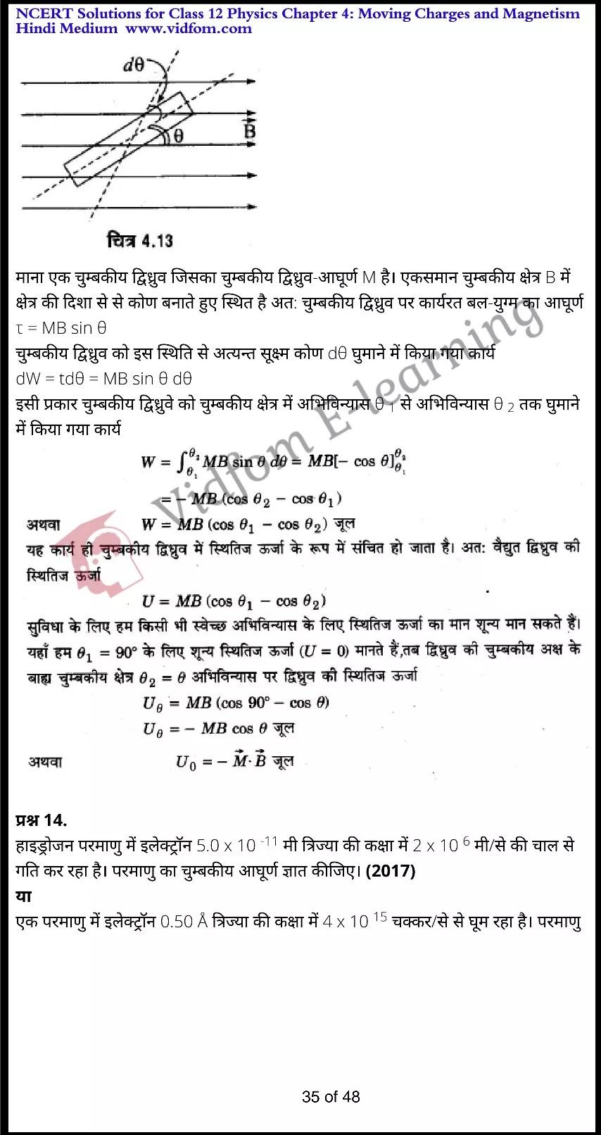 class 12 physics chapter 4 light hindi medium 35