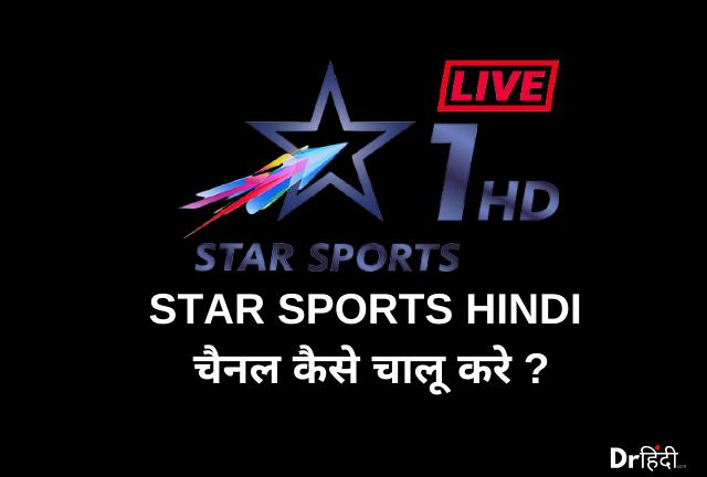 Star Sports 1 Hindi Live
