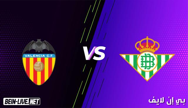 مشاهدة مباراة ريال بيتيس وفالنسيا بث مباشر اليوم بتاريخ 18-04-2021 في الدوري الاسباني