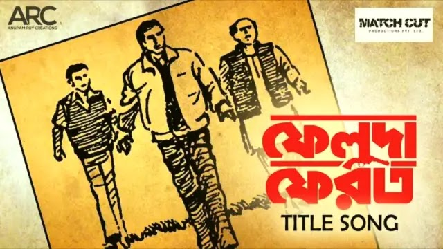 Feluda Pherot Title Song Lyrics | Srijit Mukherji | Anupam Roy