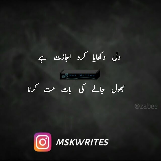 2 Line Dard Bhari Shayari Facebook