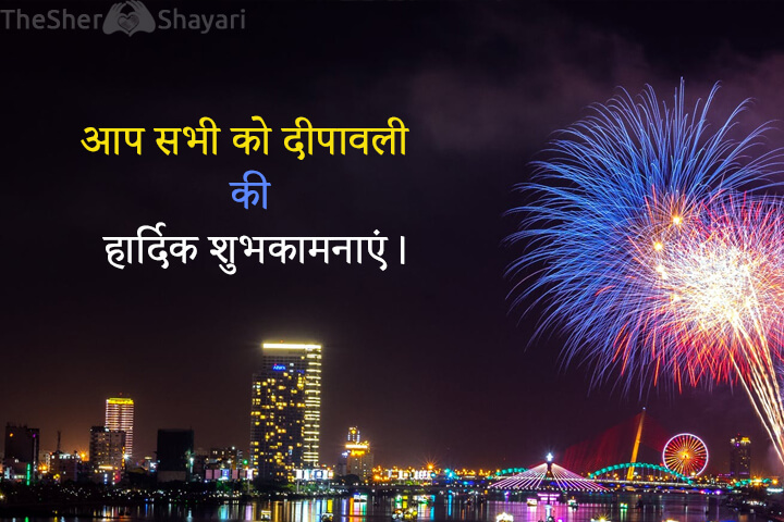 Best Diwali wishes message in hindi