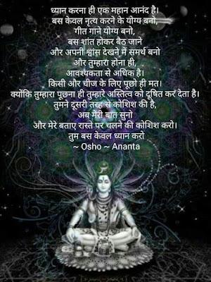 osho-hindi-quotes-images-dhyan-meditation