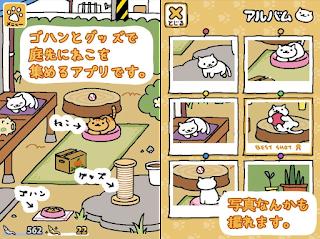 日版貓咪收集 ねこあつめ APK 下載