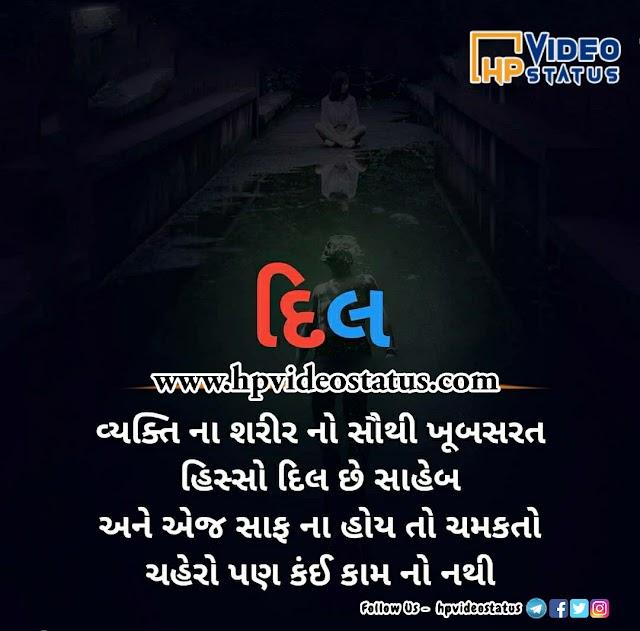 વ્યક્તિ ના શરીર નો | Gujarati Love Shayari | Whatsapp Status