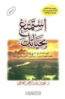 تحميل كتاب استمتع بحياتك pdf الدكتور محمد العريفي ملخص الكتاب مسموع كامل