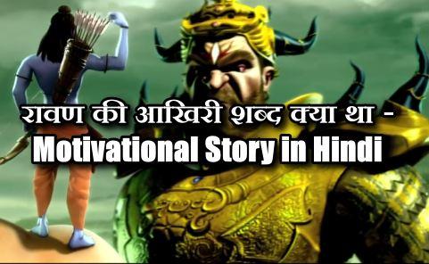 रावण की आखिरी शब्द क्या था - Motivational Story in Hindi