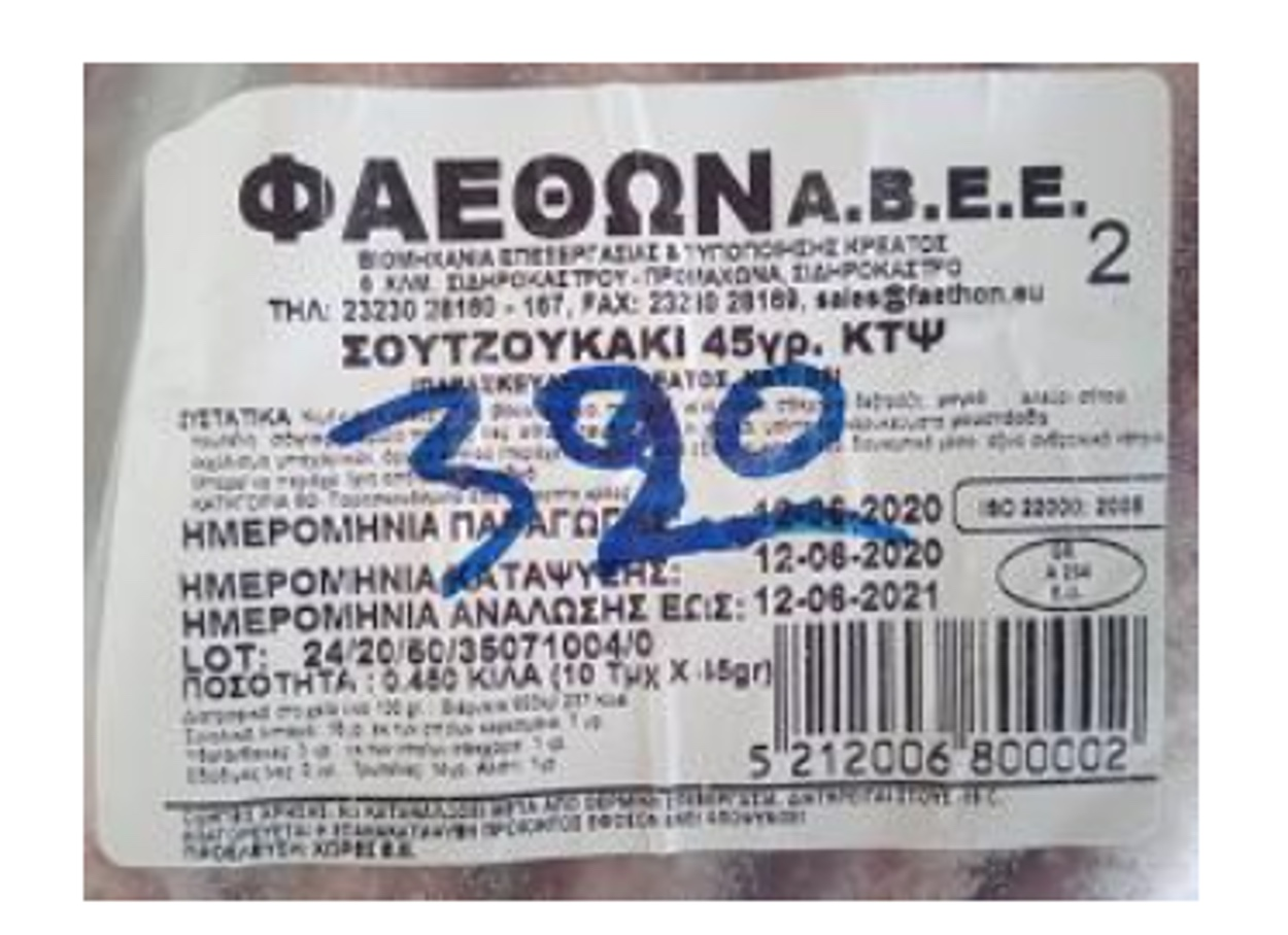 ΕΦΕΤ – προσοχή: Ανακαλείται κατεψυγμένο τρόφιμο με σαλμονέλα