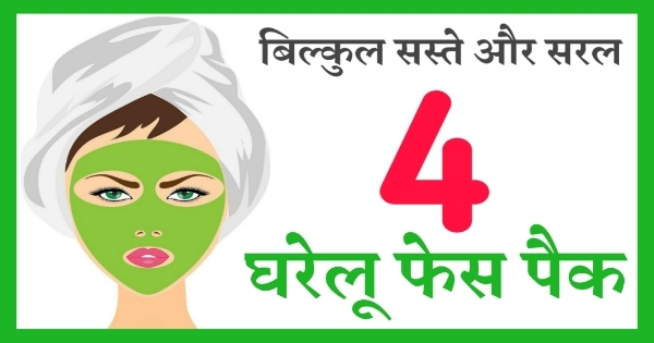 homemade face pack - hindi fun box - Skin care tips in hindi