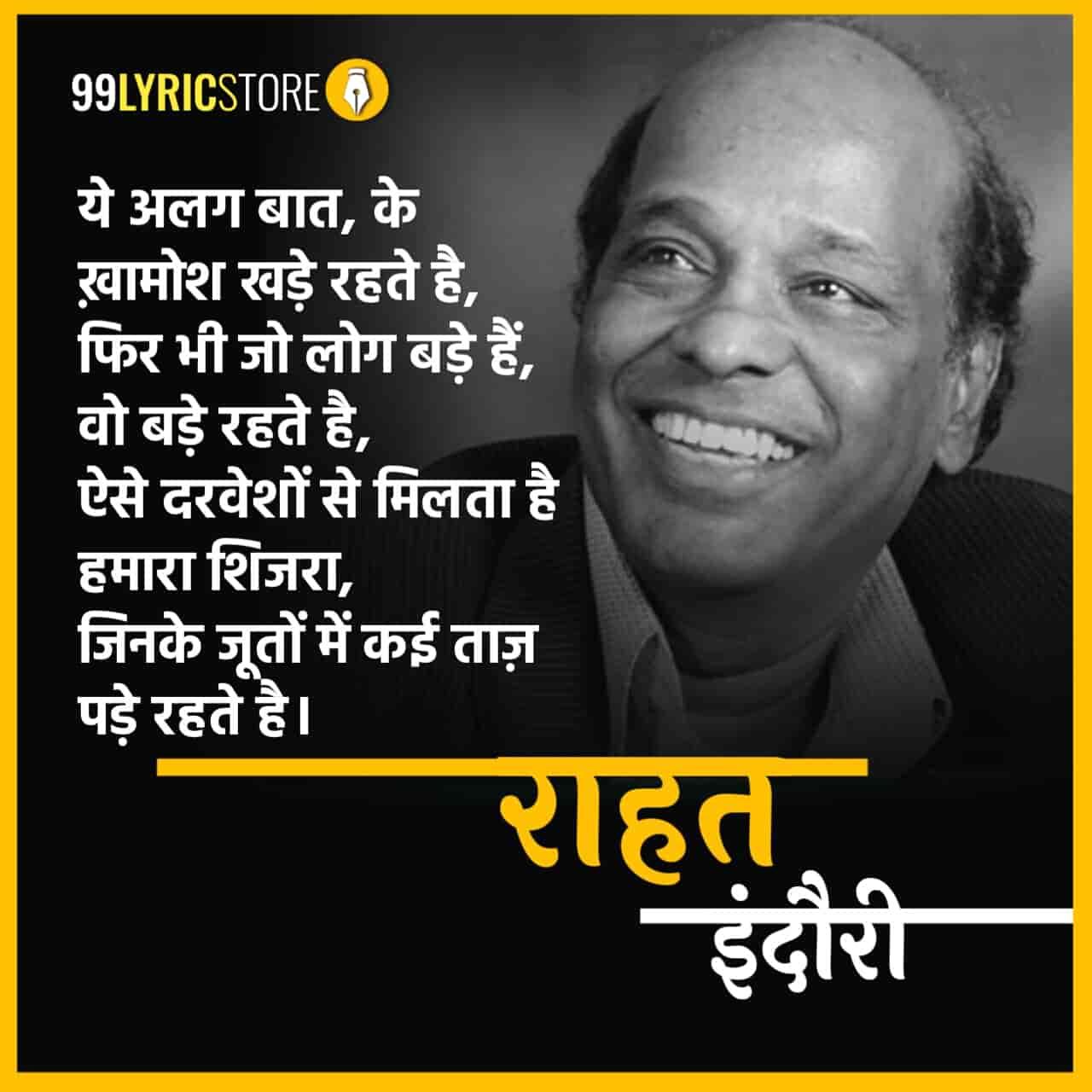 This beautiful Ghazal 'Jinke Juton Me Kai Taj Pade Rehte Hain' has written and performed by Rahat Indori.