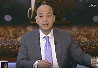 برنامج كل يوم 12/2/2017 عمرو أديب - القمة العالمية للحكومات