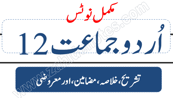 2nd year Urdu complete notes pdf download