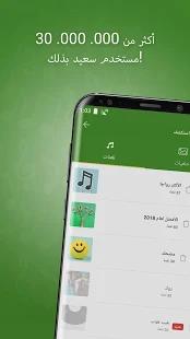 تحميل تطبيق Free Ringtones for Android™ 7.5.2.apk-نغمات جوال للأندرويد