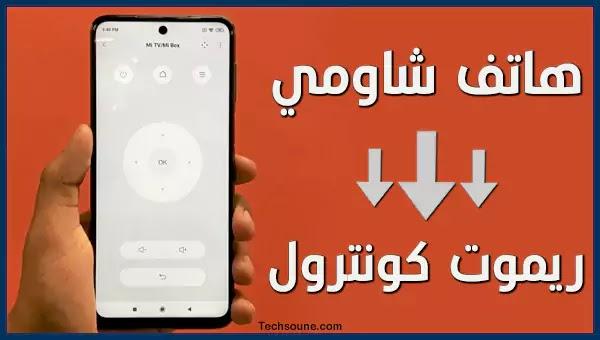 استخدام هاتف Redmi Note كريموت كنترول عبر تطبيق Mi Remote