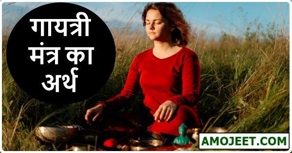 gayatri-mantra-ka-arth-gayatri-mantra-meaning-in-hindi