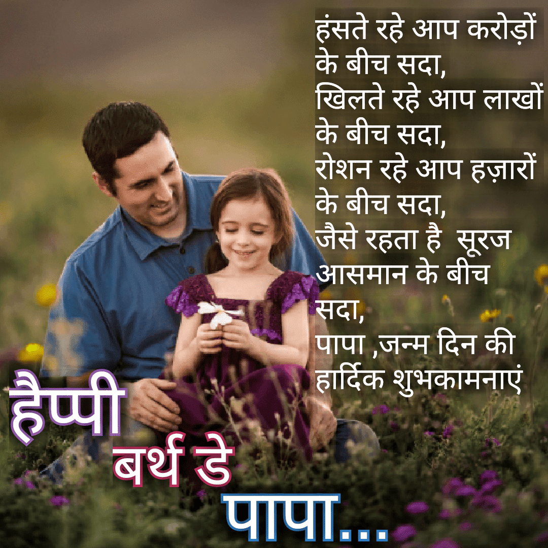Imágenes De Birthday Quotes For Father From Daughter In Hindi