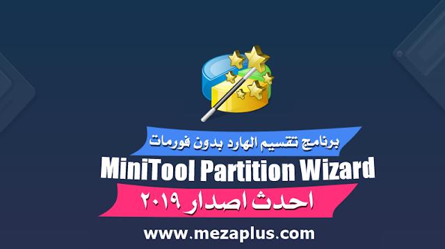 تحميل برنامج MiniTool Partition تقسيم الهارد بدون فورمات عربي مجاناً