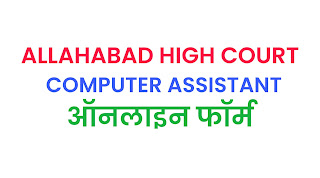 Allahabad High Court Recruitment 2021 For 15 Computer Assistant (CA) Vacancy