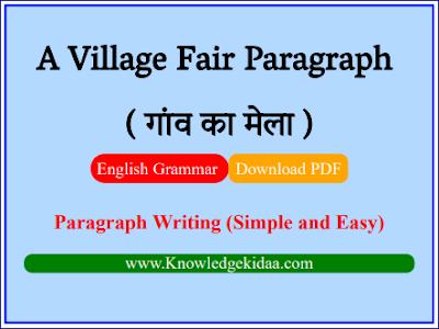 A Village Fair Paragraph (  गांव का मेला  )   PDF Download   Hindi and English  