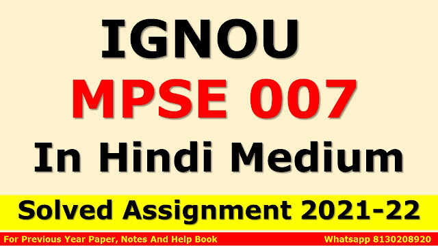 MPSE 007 Solved Assignment 2021-22 In Hindi Medium