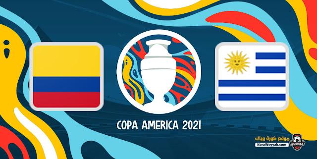 نتيجة مباراة أوروجواي وكولمبيا اليوم 4 يوليو 2021 في كوبا أمريكا 2021