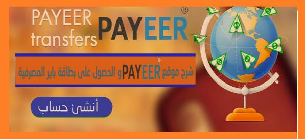 شرح بنك بايير  Payeer و المميزات والعيوب