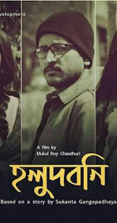 Holud Bani 2020 Bengali Full Movie Free Download 480p HD