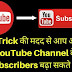 YouTube Channel Par Subscribers Kaise Badhaye - Tips To Grow