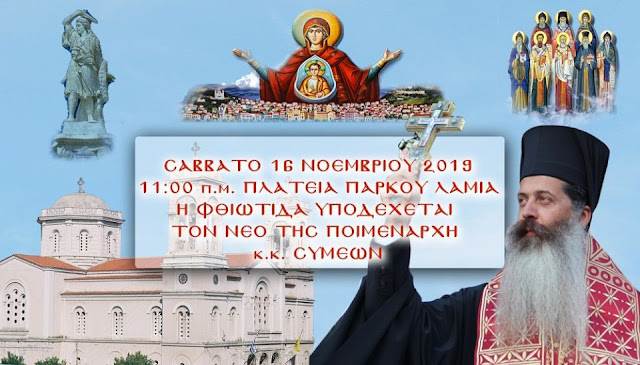 16 Νοεμβρίου η Τελετή της Ενθρόνισης του νέου Μητροπολίτη Φθιώτιδας κ.κ. Συμεών
