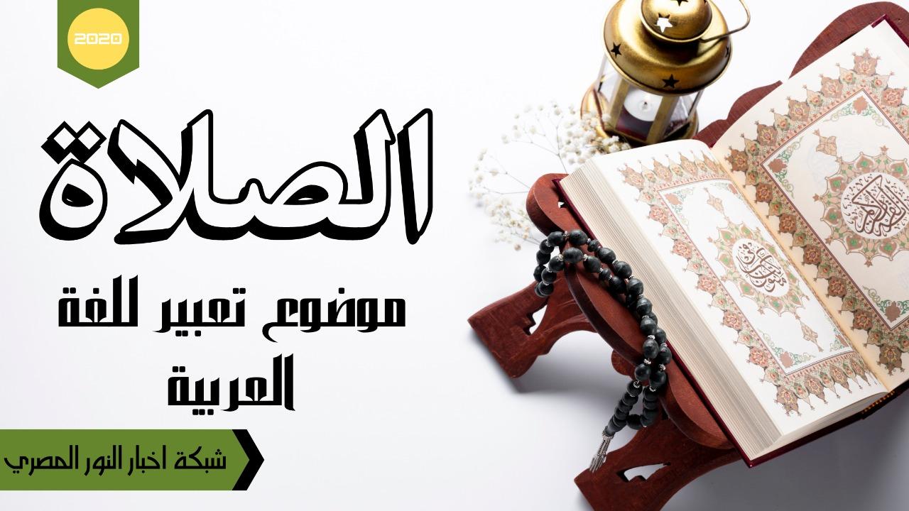 حصري مميز ~ أفضل موضوع تعبير عن الصلاة للغة العربية لجميع مراحل التعليم عن الصلاة باللغتين العربية والإنجليزية 2021