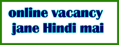 online vacancy जाने