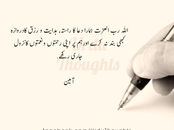 Best Urdu Quotes About Life And Love
