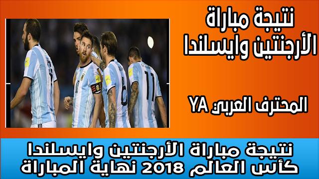 نتيجة مباراة الأرجنتين وايسلندا كأس العالم 2018 نهاية المباراة