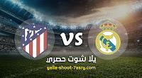 نتبجة مباراة ريال مدريد واتليتكو مدريد يلا شوت حصرى اليوم السبت بتاريخ 01-02-2020 الدوري الاسباني