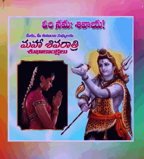Maha Shivaratri Telugu Quotes And Wishes HD Photo Frames android app