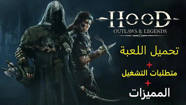 تحميل لعبة Hood Outlaws & Legends