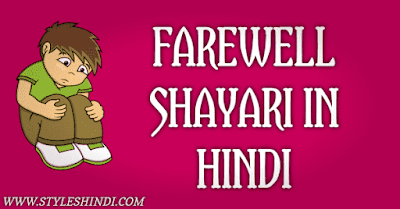 farewell shayari for seniors in hindi