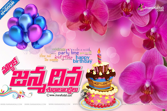 Telugu Birthday greetings for brothers sisters best friends, Happy birthday greetings quotes wishes in telugu, Beatiful Birthday Greetings wishes in telugu, happy Birthday wishes greetings quotes wallpapers in telugu, Happy birthday greetings quotes wishes in telugu, Happy birthday greetings for brother, happy birthday greetings for sister, happy birthday greetings for best friend, nice birthday greetings for Lover, Best birthday greetings for wellwishers, Best birthday wishes for sun, Best birthday quotes for parents, Best birthday greetings for friendsh, Best Birthday wishes in telugu.