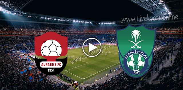 موعد مباراة الاهلي والرائد بث مباشر بتاريخ 09-09-2020 الدوري السعودي