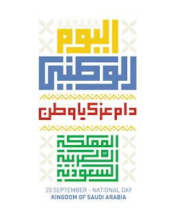 اليوم الوطني السعودي ١٤٤٢