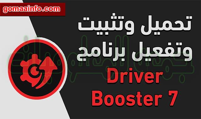 تحميل برنامج تثبيت وتحديث التعريفات | IObit Driver Booster Pro 7.5.0.742