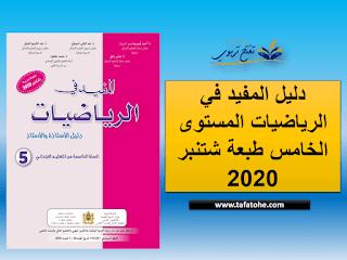 دليل المفيد في الرياضيات المستوى الخامس طبعة شتنبر 2020
